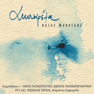 Ilias Makridis/Simmetehoun i Pix Lax 歌手頭像