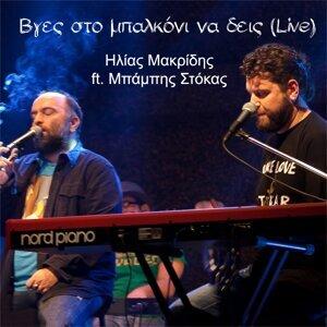 Ilias Makridis 歌手頭像