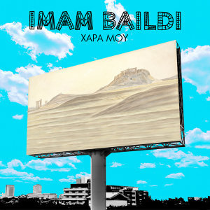 Imam Baildi 歌手頭像