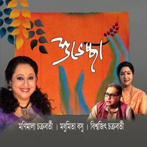 Manimala Chakraborty, Madhumita Basu, Biswajit Chakraborty 歌手頭像