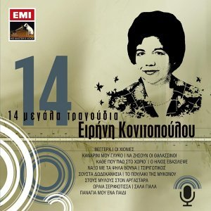 Irini Konitopoulou 歌手頭像