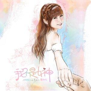 簡淑兒 (Jessica Kan) 歌手頭像