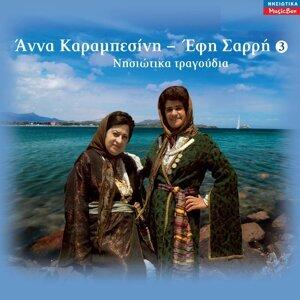 Anna Karampesini, Efi Sarri 歌手頭像