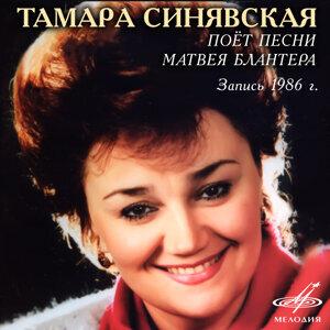 Тамара Синявская 歌手頭像