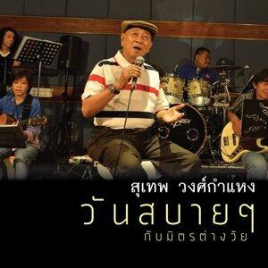 Sudhep Wongsakamhaeng 歌手頭像