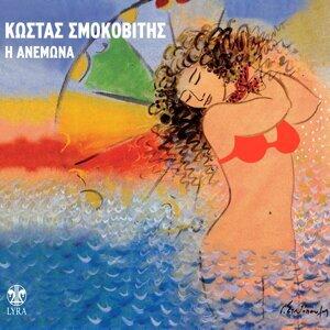 Kostas Smokovitis 歌手頭像