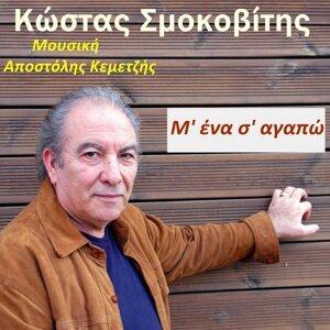 Kostas Smokovitis