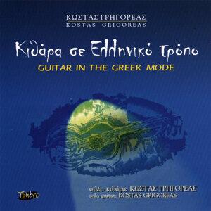 Kostas Grigoreas 歌手頭像