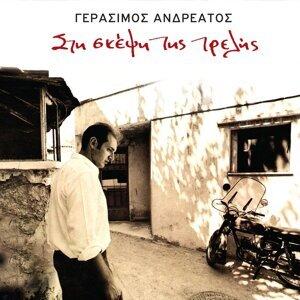 Gerasimos Andreatos, Vaggelis Korakakis 歌手頭像