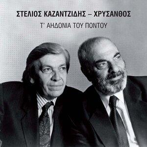 Stelios Kazantzidis, Chrysanthos, Christos Chrysanthopoulos 歌手頭像