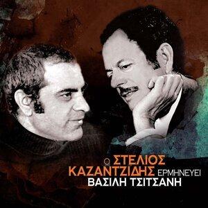 Stelios Kazantzidis, Vasilis Tsitsanis 歌手頭像