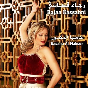Rajaa Kassabni 歌手頭像