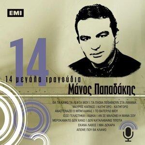 Manos Papadakis 歌手頭像