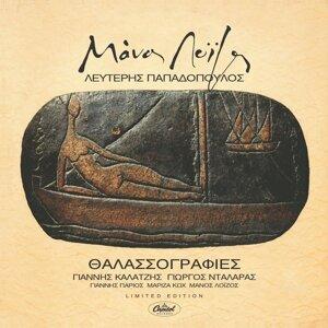 Manos Loizos/Giannis Kalatzis/Yannis Parios/Mariza Koh/George Dalaras 歌手頭像
