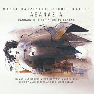 Manolis Mitsias/Dimitra Galani 歌手頭像