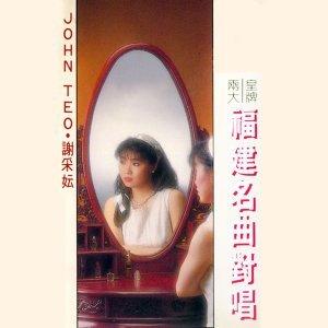 John Teo, 謝采妘 歌手頭像