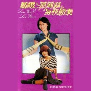 藍櫻, 范麗絲 歌手頭像