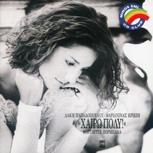 Margarita Jorbala 歌手頭像