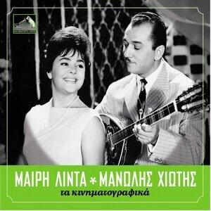 Meri Lida/Manolis Hiotis 歌手頭像