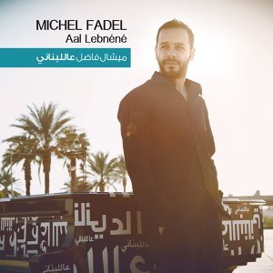 Michel Fadel