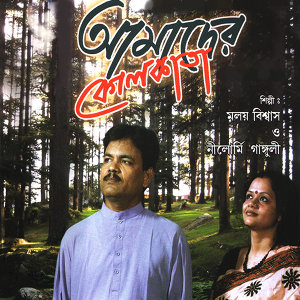 Moloy Biswas, Nilormi Ganguly 歌手頭像