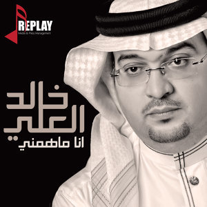 Khaled Al Ali 歌手頭像