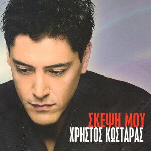 Hristos Kostaras 歌手頭像