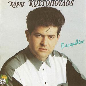 Haris Kostopoulos