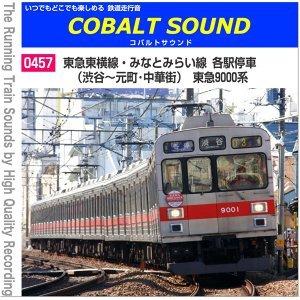 鉄道走行音 コバルトサウンド (COBALT SOUND) 歌手頭像