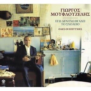 Giorgos Mouflouzelis 歌手頭像