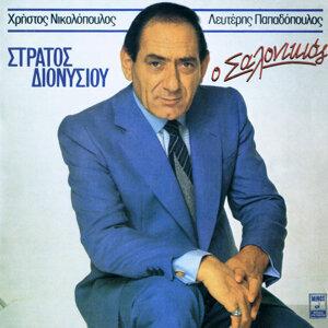 Stratos Dionisiou 歌手頭像