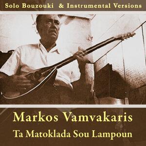 Markos Vamvakaris 歌手頭像