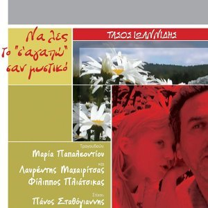 Tasos Ioannidis 歌手頭像