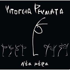 Ypogeia Revmata