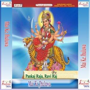 Pankaj Raja, Ravi Raj 歌手頭像