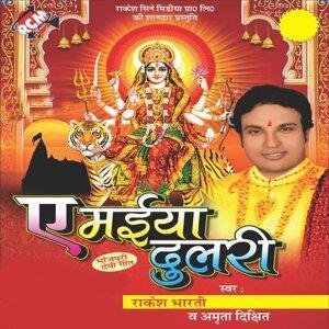 Rakesh Bharti, Amrita Dixit 歌手頭像