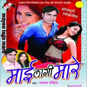 Lalan Pandit, Indu Sonali 歌手頭像