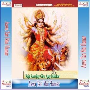 Raja Ranvijay Gire, Ajay Malakar 歌手頭像