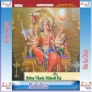Babua Vikash, Mukesh Raj 歌手頭像
