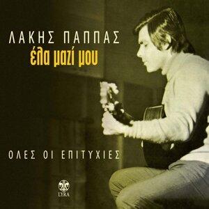 Lakis Pappas 歌手頭像