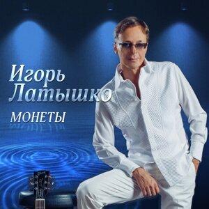 Игорь Латышко 歌手頭像