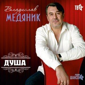 Владислав Медяник 歌手頭像