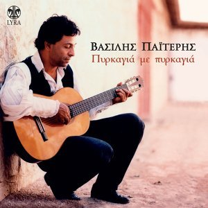 Vasilis Paiteris 歌手頭像
