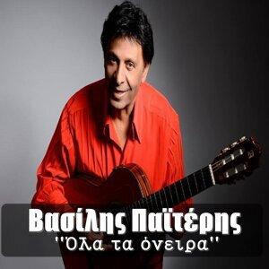 Vasilis Paiteris