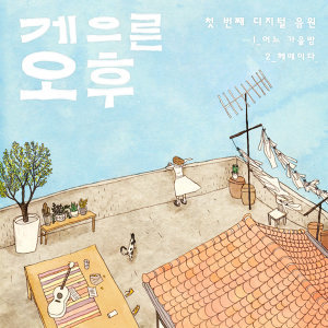 Lazy Afternoon (게으른 오후) 歌手頭像