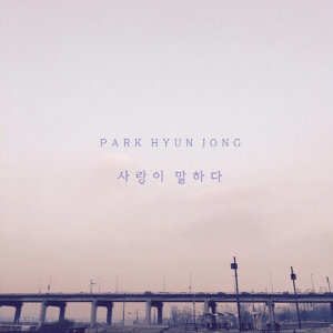 박현종 Park Hyun Jong 歌手頭像