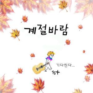 계절바람 Seasonal Wind 歌手頭像