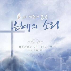 김소임 Soim 歌手頭像