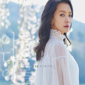 강성은 Seong-Eun Kang 歌手頭像