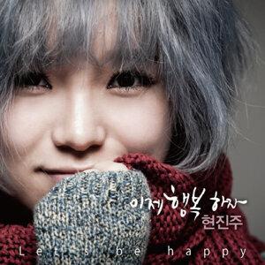 Jin-Ju Hyun (현진주) 歌手頭像